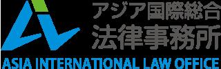 アジア国際総合法律事務所